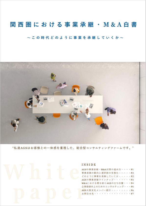 関西圏における事業承継・M&A白書
