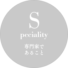 Speciality 専門家であること