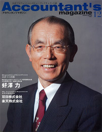 Accountant's_magazine表紙
