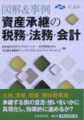 978-4-502-22651-9資産承継の税務・法務・会計